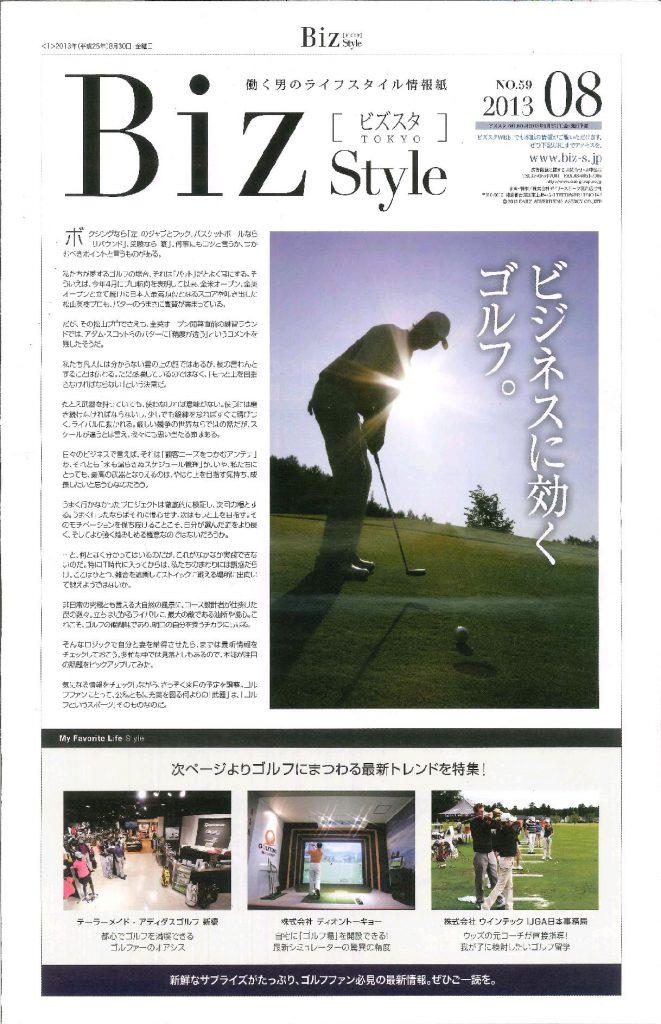 2013年8月30日発行「Biz Style」にIJGAの広告が掲載