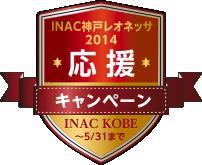 【神戸支店限定】INAC神戸レオネッサ応援キャンペーン実施中!
