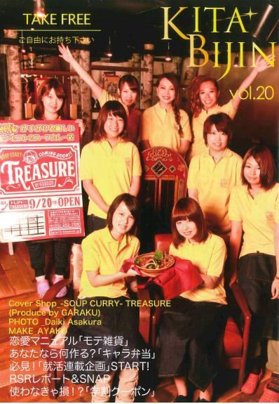 2013年9月27日発行、「KITABIJIN Vol.20」(プロジェクトノア刊)に、ウインテック留学センターの広告が掲載されています。(2013年9月27日)