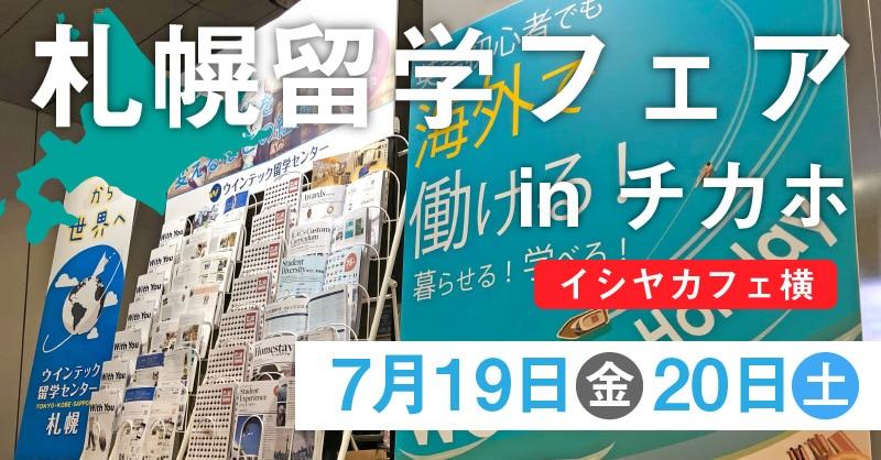 『留学フェアin札幌』開催のご案内