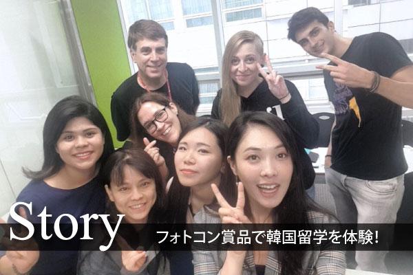 Story:フォトコン賞品で韓国留学を体験!
