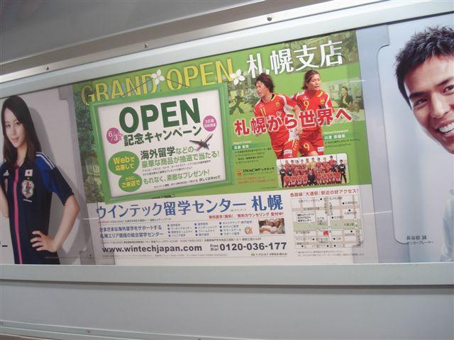2013年6月1日から7月31日までの間、札幌市営地下鉄(南北線・東西線・東豊線)にて額面広告を掲出致します。(2013年6月1日)