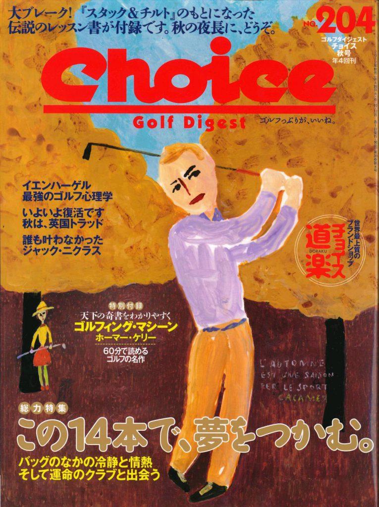 2012年10月1日発売『ゴルフダイジェスト・Choice(チョイス)』(ゴルフダイジェスト社刊)で、IJGAのPR広告が掲載されています。(2012年10月1日)