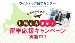 【札幌留学応援キャンペーン】当選者発表のお知らせ