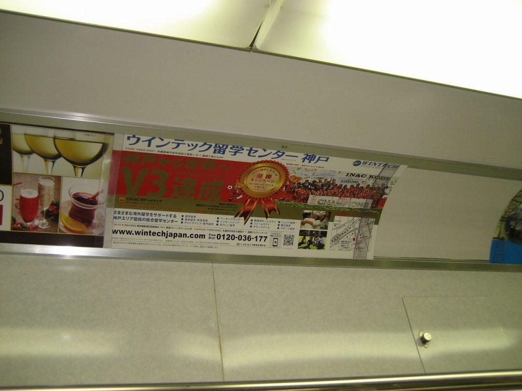 12月1日から1月31日までの間、神戸市営地下鉄(山手線・海岸線)にて棚上広告を掲出致しております。(2013年12月1日)