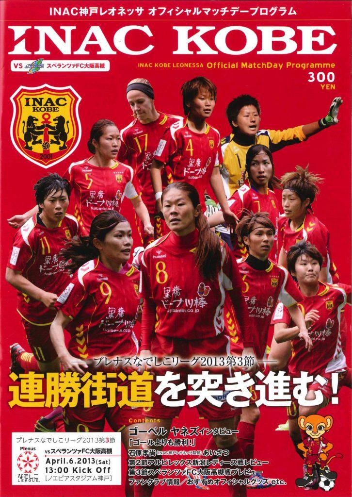 2013年4月6日「INAC神戸レオネッサ・オフィシャルマッチデープログラム」に弊社の広告と応援キャンペーン案内が掲載されています。