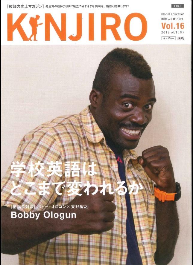 2013年9月30日高等学校(全国)配布「キンジロー2013秋号(Vol.16)」(企画・制作:株式会社トゥモロー)に、弊社の広告が掲載されています。   (2013年9月30日)