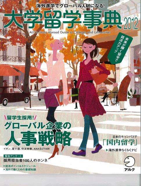 「大学留学事典2012」(アルク刊)