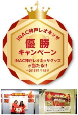 INAC神戸レオネッサ優勝キャンペーン