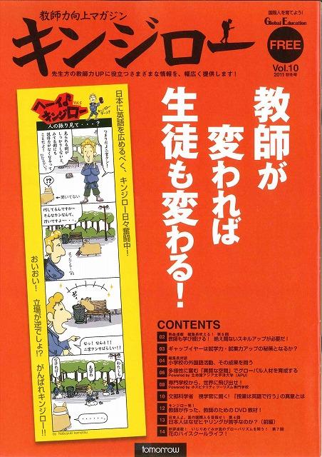 キンジロー 2011秋冬号(Vol.10)