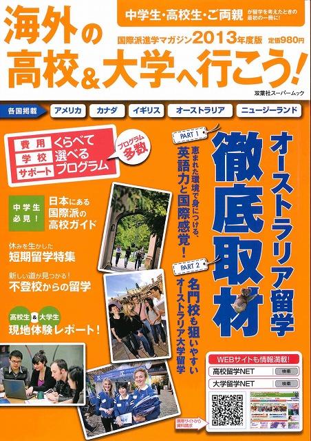 海外の高校&大学に行こう!(双葉社刊)