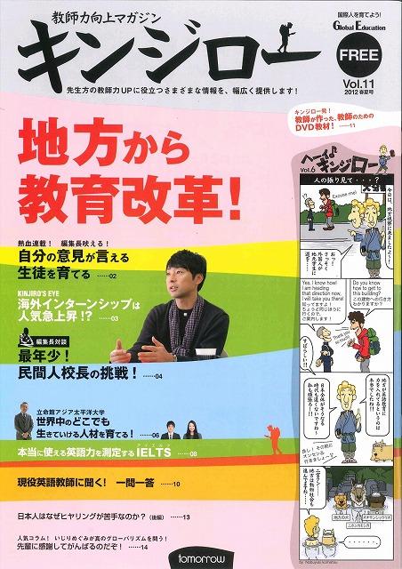 キンジロー 2012春夏号(Vol.11)