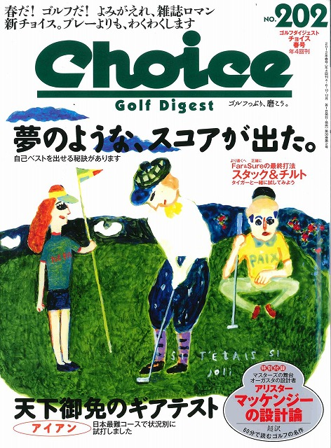 ゴルフダイジェスト・Choice
