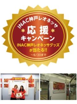 INAC神戸レオネッサ市営地下鉄広告