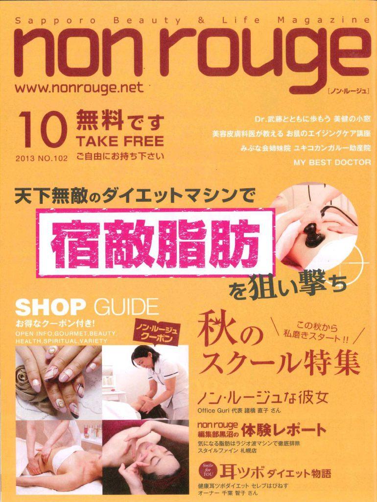 2013年9月25日発行、「non rouge10月号」(ノースムーン刊)に、ウインテック留学センター札幌支店の紹介が掲載されています。(2013年9月25日)