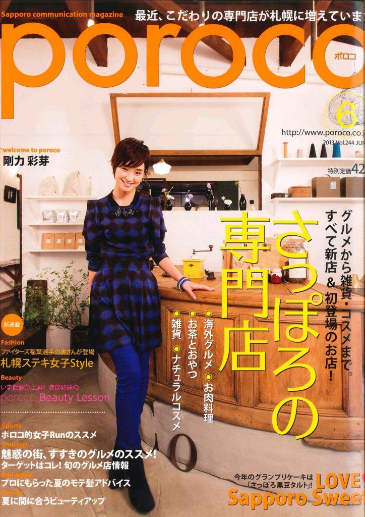 2013年5月20日発売、札幌市のタウン誌「poroco」(コスモメディア刊)に、ウインテック留学センターの広告と札幌支店開設の紹介が掲載されています。(2013年5月20日)