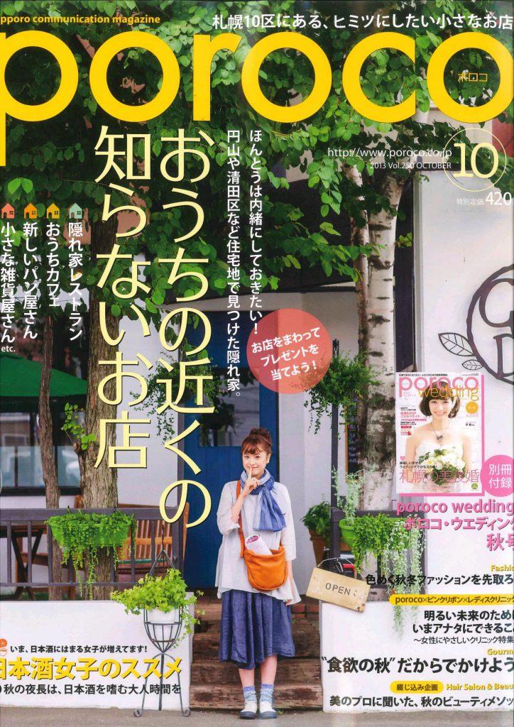 2013年9月20日発売、札幌市のタウン誌「poroco10月号」(コスモメディア刊)に、ウインテック留学センターの広告が掲載されています。(2013年9月20日)