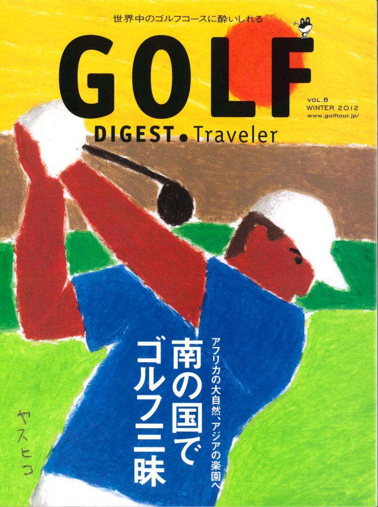 「ゴルフダイジェスト・トラベラーVol.8冬号」(p.27)[ゴルフダイジェスト社刊]にIJGAのPR広告が掲載されました。