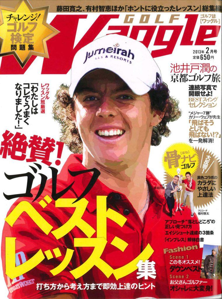 2013月1月21日発売の「Waggle」(実業之日本社刊)で、IJGAのPR広告が掲載されました。