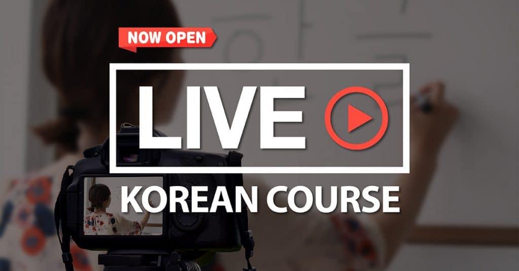 アンタクト韓国語のご案内