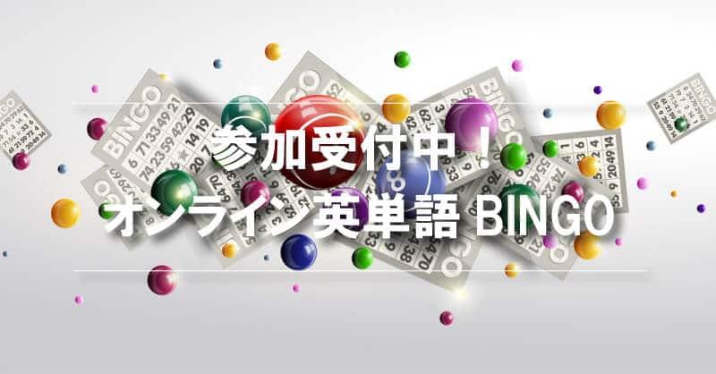 オンライン英単語BINGO 次回開催は5/20(水)14:00~