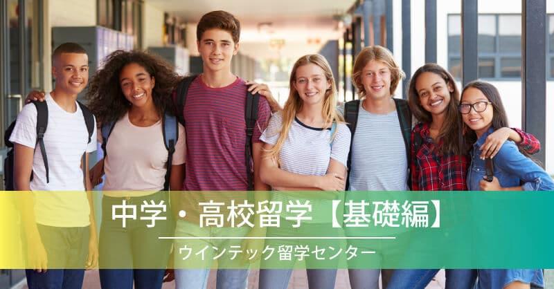◎オンライン留学セミナー◎中学・高校留学【基礎編】</br>7月11日18時~