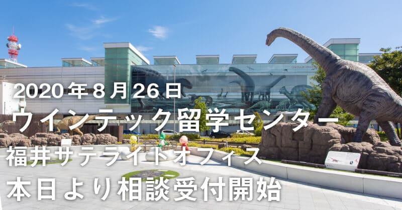 福井サテライトオフィスがオープン