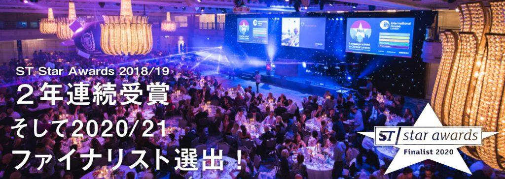 STスターアワード2020「アジア最優秀留学エージェント」ファイナリストに選ばれました