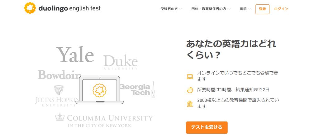 duolingo online test english