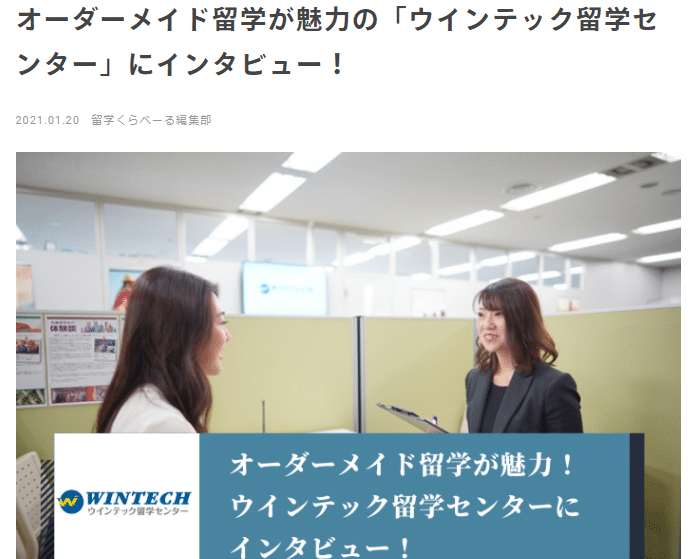 \ 留学情報を発信する『留学くらべーる』よりインタビュー取材を受けました /