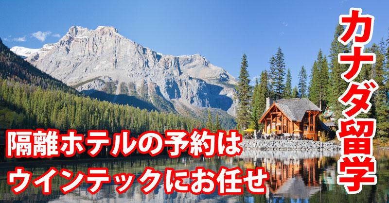 【カナダ留学】※3月3日更新</br></noscript><img class=