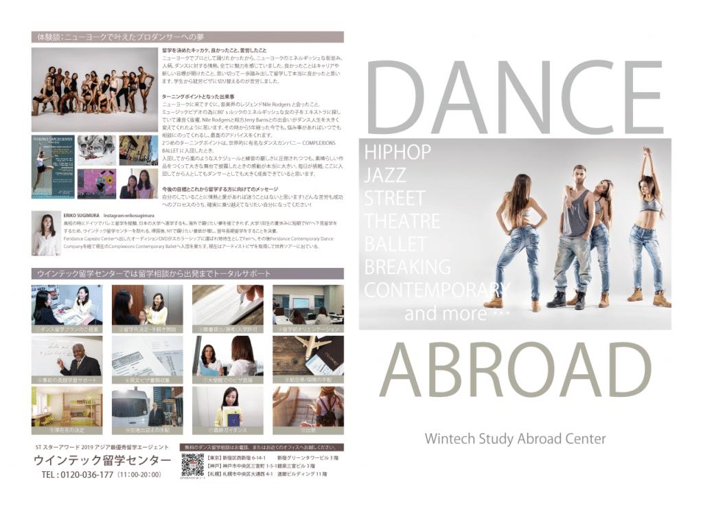 ダンス留学の資料を取り寄せる
