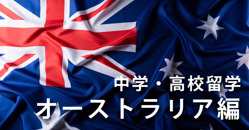 『オーストラリアへの中学・高校留学』を公開しました。