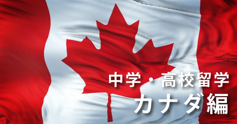 『カナダへの中学・高校留学』を公開しました。