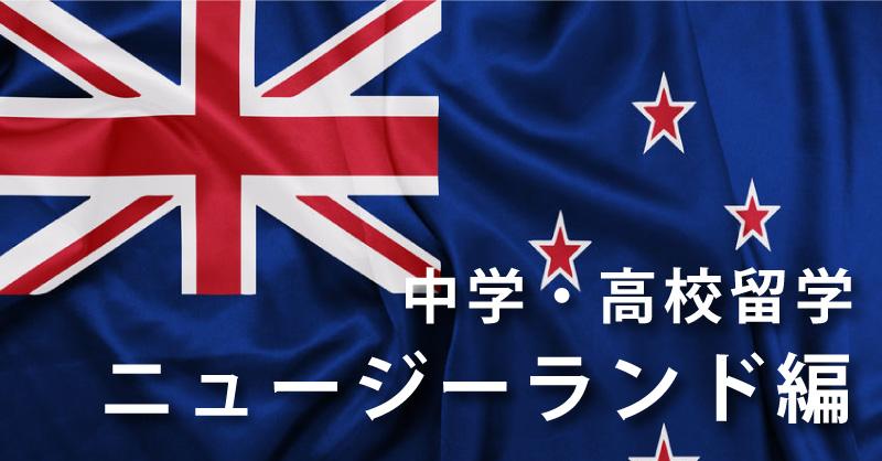 『ニュージーランドへの中学・高校留学』を公開しました。