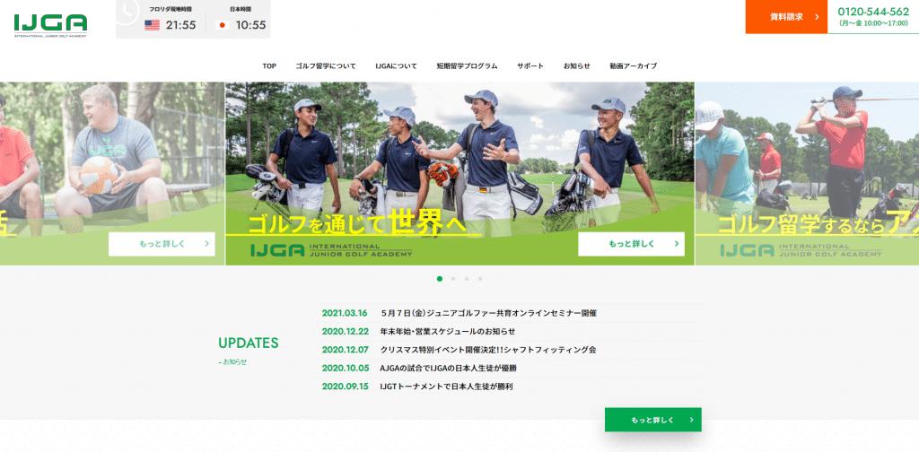 関連サイト『IJGA日本事務局』のホームページをリニューアルしました。