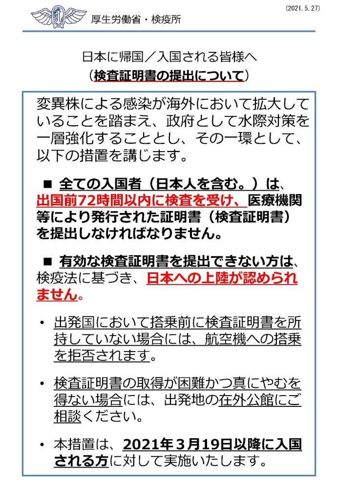 留学 帰国 条件 日本