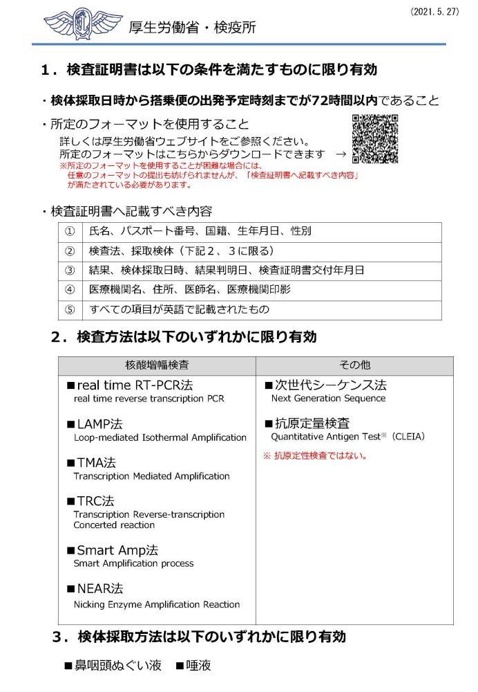 日本 留学生 帰国 条件 PCR