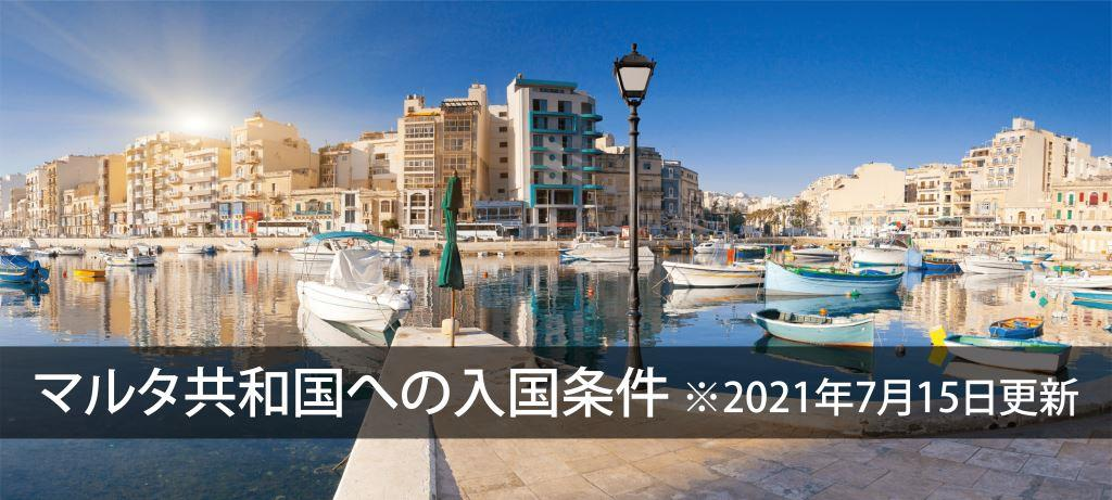 マルタ共和国への最新入国条件2021年7月15日更新
