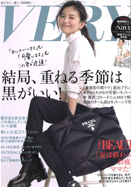 【メディア掲載】女性ファッション誌『VERY』にオンライン留学の情報提供をしました